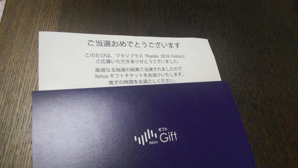 当選チケット(10万円相当の旅行券)