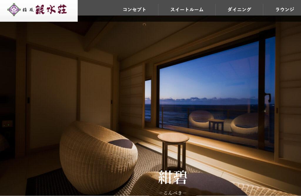 稲取銀水荘での宿泊部屋(スイートルーム紺碧)