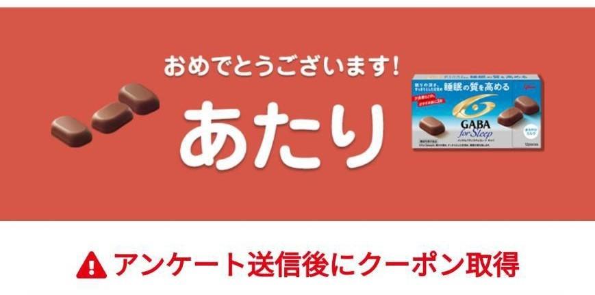 セブンイレブン様より「チョコレート」ネット懸賞(ライン)