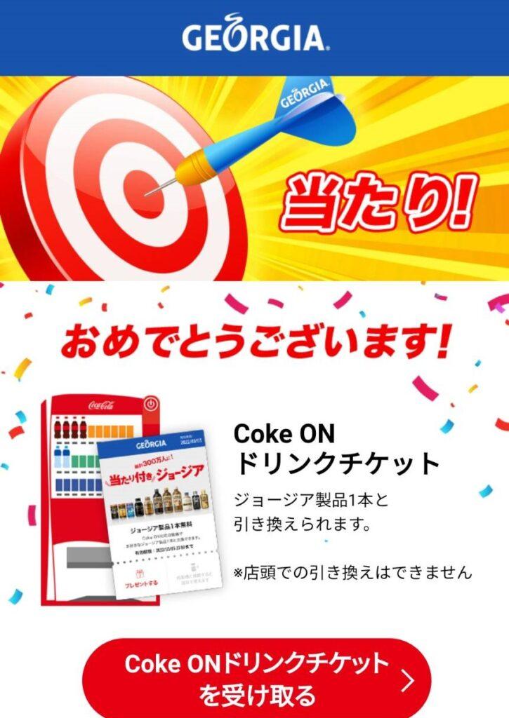 コカ・コーラ様より「ドリンクチケット」ネット懸賞(その他)