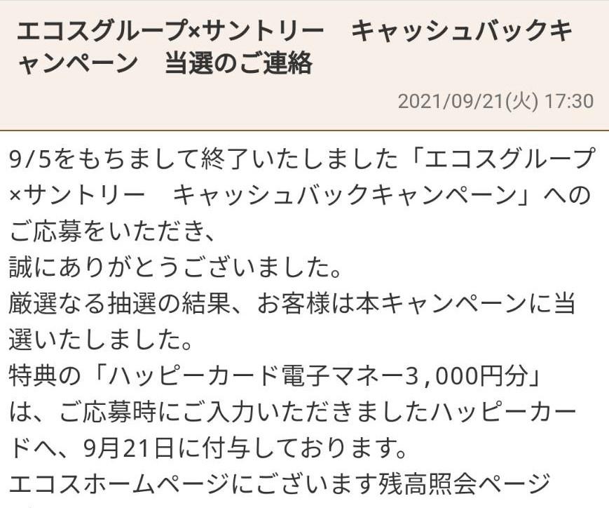 エコスグループ×サントリー様より「電子マネー3000円分」クローズド懸賞