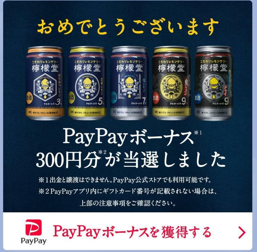 コカ・コーラ様より「PayPay300円分」クローズド懸賞