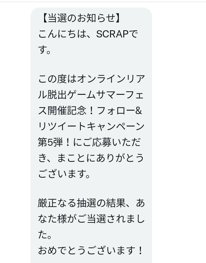 SCRAP様より「オンラインリアル脱出ゲーム」ネット懸賞(ツイッター)