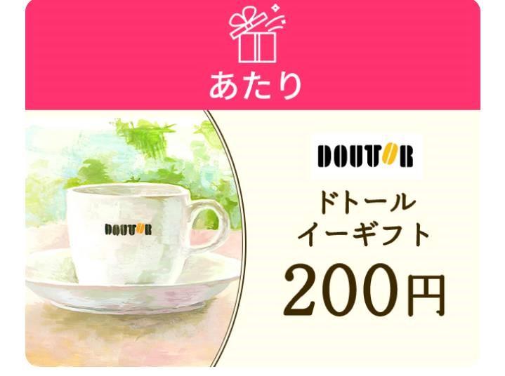 スマートニュース様より「ドトールギフト200円分」ネット懸賞(ツイッター)