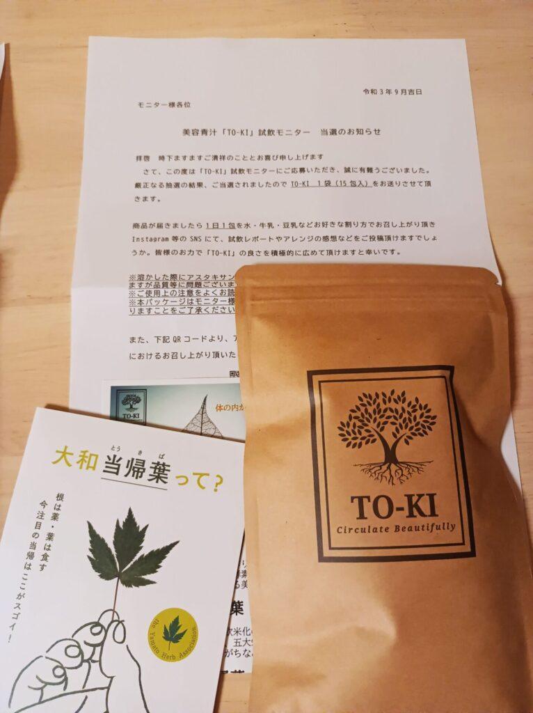 スミール株式会社様より「美容青汁TO-KI」ネット懸賞(インスタ)