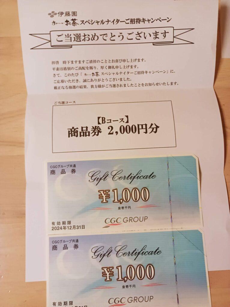 伊藤園様より「商品券2000円分」クローズド懸賞