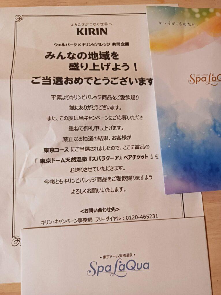 キリン×ウェルパーク様より「東京ドーム天然温泉スパラクーアペアチケット」クローズド懸賞
