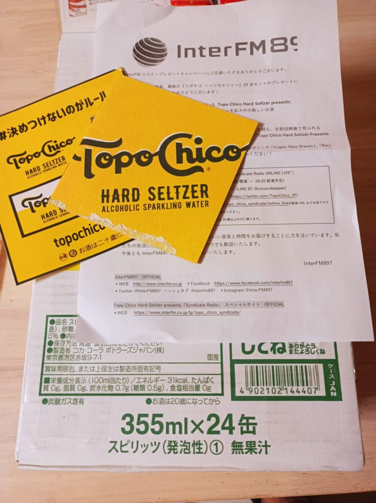 InterFM様より「トポチコタンジ―レモンライム味24本」ネット懸賞(ツイッター)