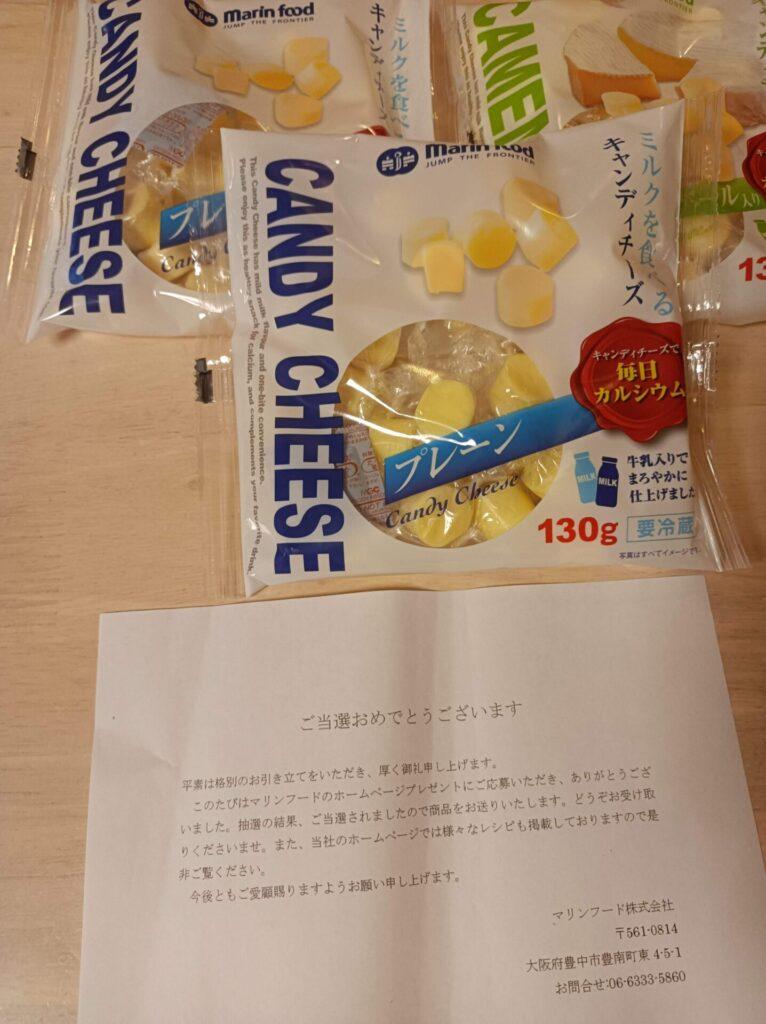 マリンフード様より「チーズ3袋」ネット懸賞(その他)