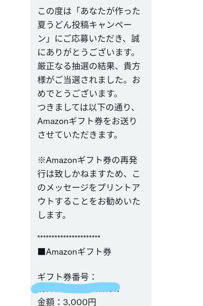 あなたが作った夏うどん投稿キャンペーン様より「アマゾンギフト3000円分」ネット懸賞(ツイッター)1口応募