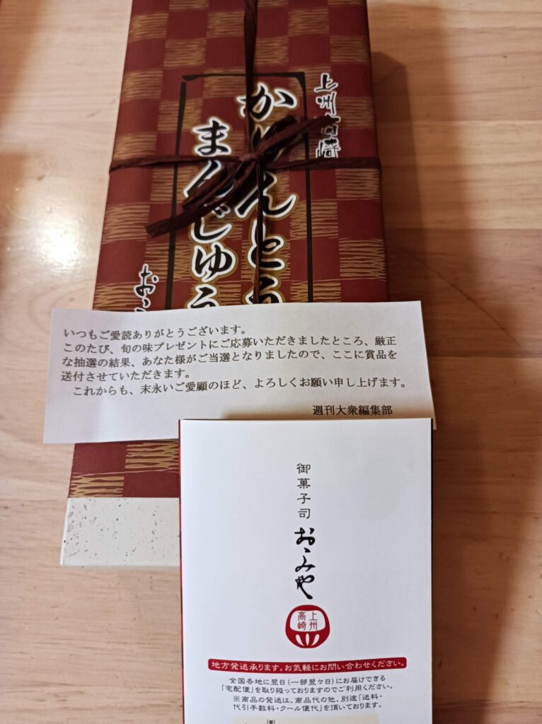 おおみや様より「かりんとう饅頭」オープン懸賞、1口応募v