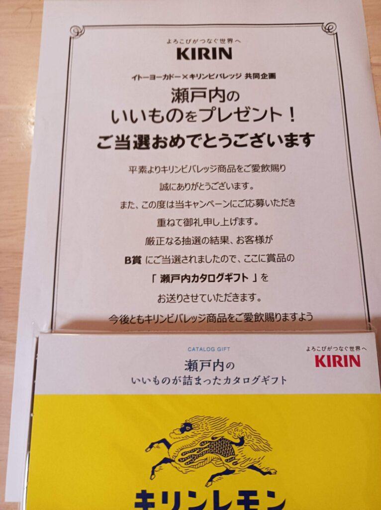 イトーヨーカドー・キリン様より「瀬戸内カタログギフト」クローズド懸賞、1口応募