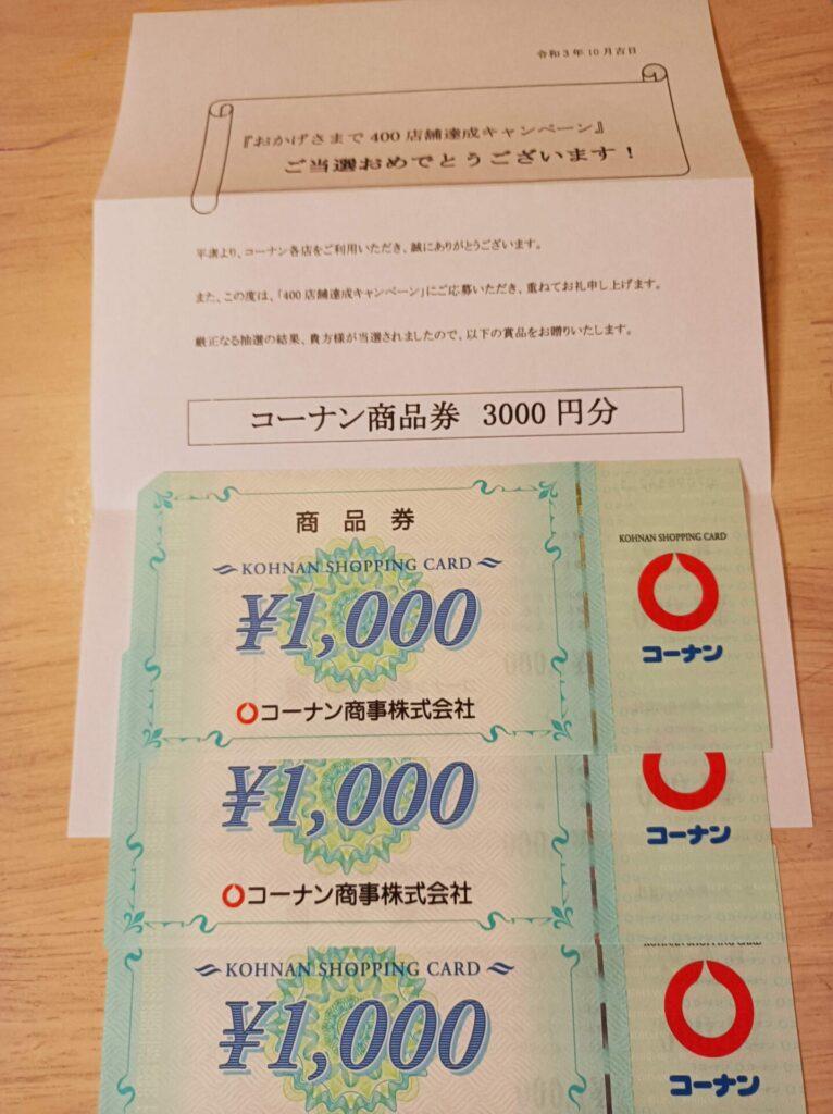 コーナン様より「商品券3000円分」クローズド懸賞、1口応募