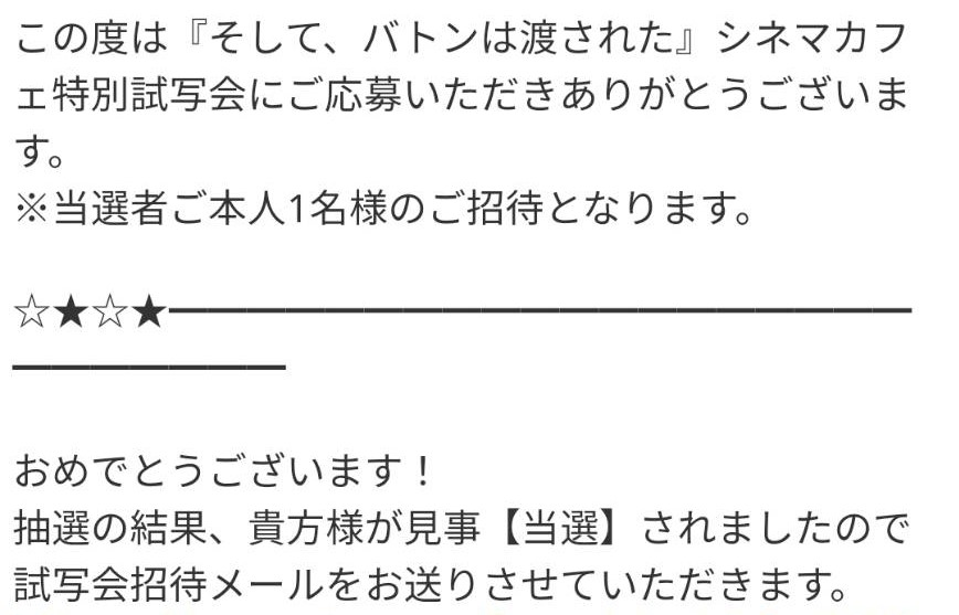 シネマカフェ様より「試写会参加券」ネット懸賞(その他)、1口応募