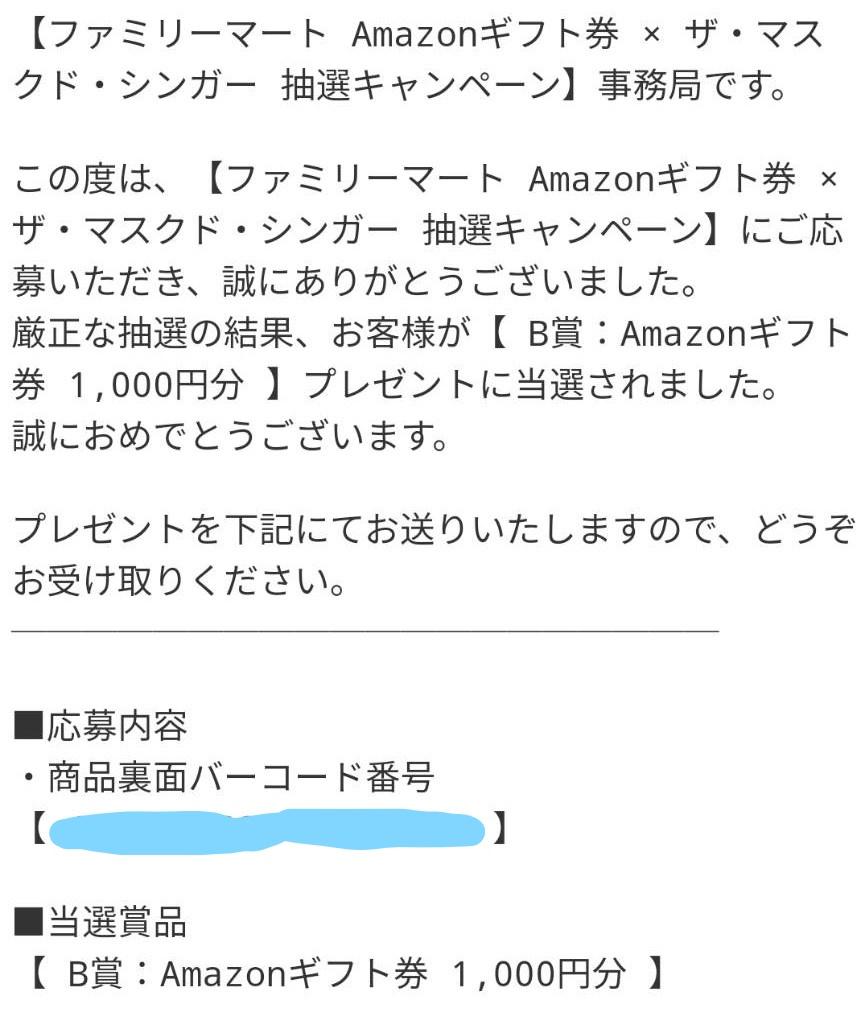 ファミリーマート様より「アマギフ1000円分」ネット懸賞(ツイッター)、1口応募