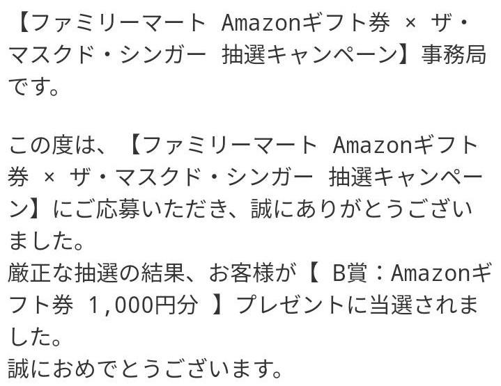 ファミリーマート様より「アマギフ1000円分」ネット懸賞(ツイッター)、1口応募_