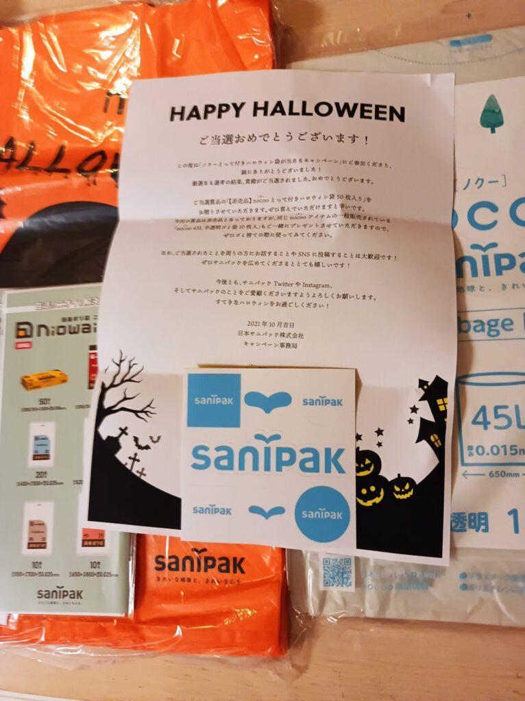 日本サニバック株式会社様より「noco取っ手付き袋」ネット懸賞(インスタ)、1口応募