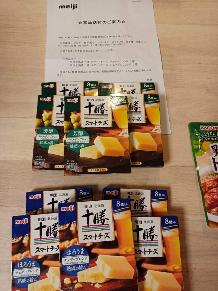 明治様より「十勝スマートチーズ10箱」ネット懸賞(その他)、1口応募