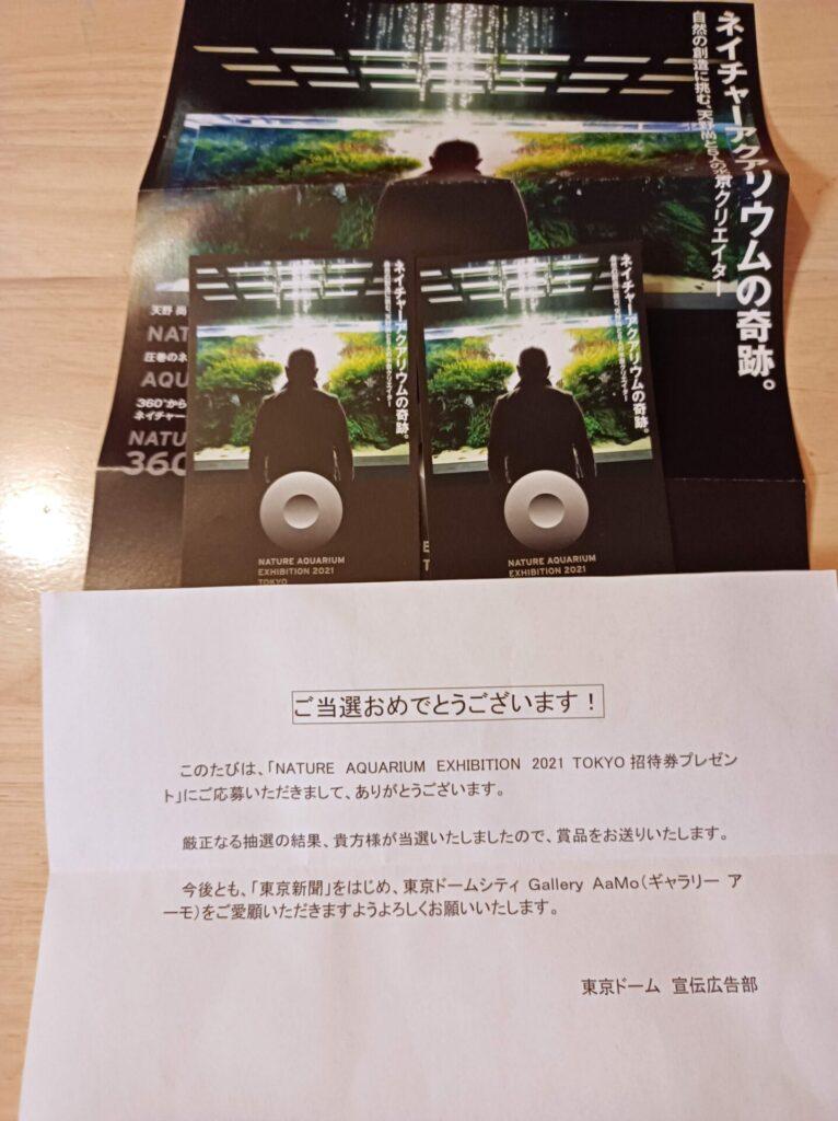 東京ドーム様より「AQUARIUM招待券」オープン懸賞、1口応募