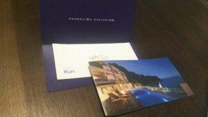 当選した10万円相当の高級温泉旅館宿泊券