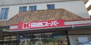 立ち寄った関西スーパー