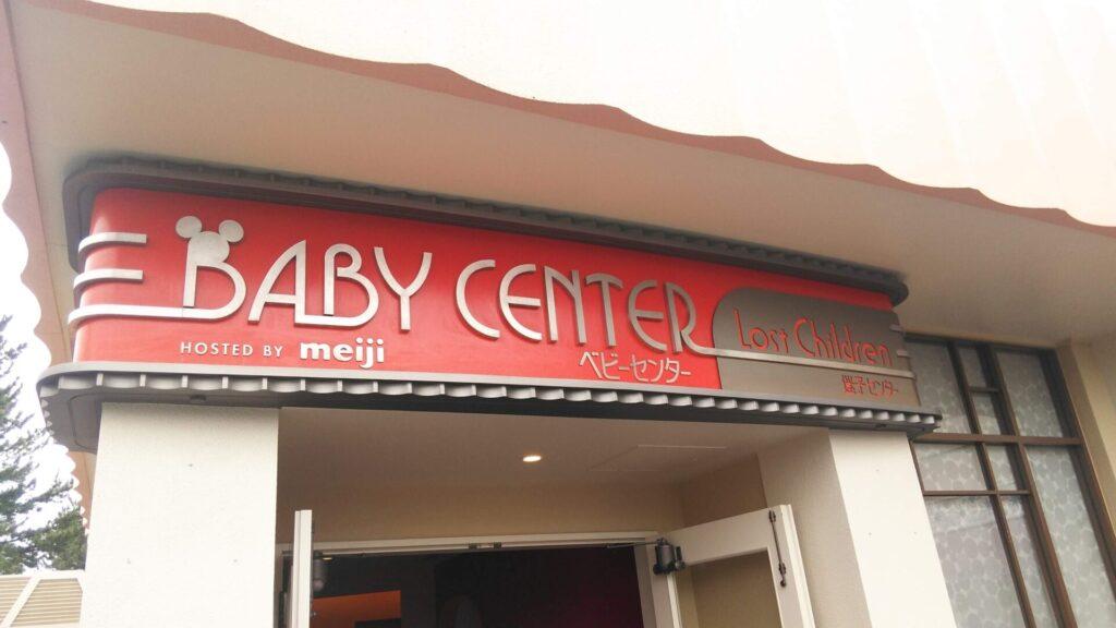 ベビーセンター