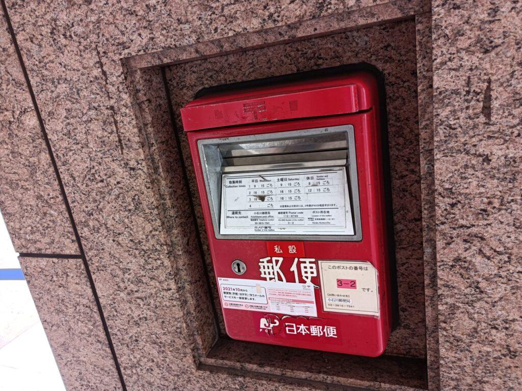 東京ドームホテルにあるポスト
