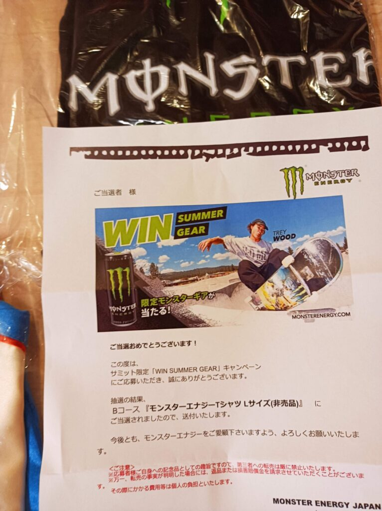 MONSTER ENERGY JAPAN様より「オリジナルTシャツ」クローズド懸賞、1口応募