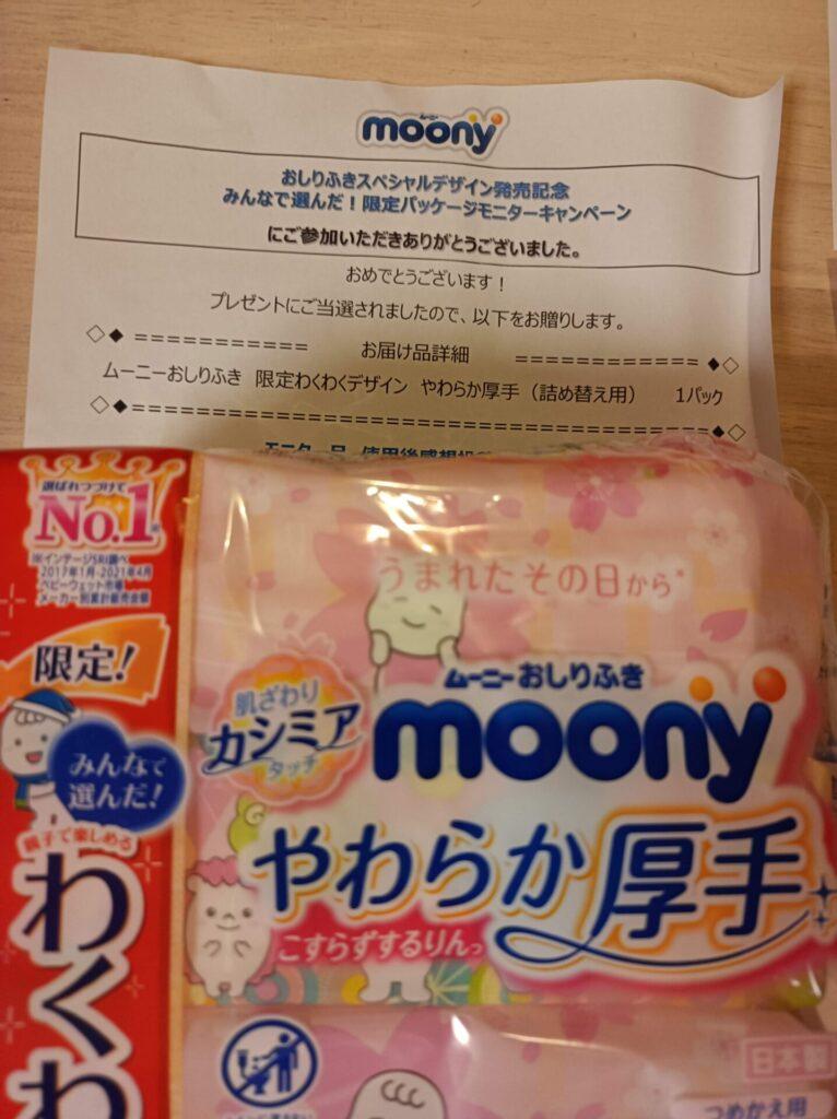 moony様より「ムーニーおしりふき(モニター当選」ネット懸賞(その他)、1口応募