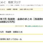 2018年7月 当選数・金額のまとめ【当選数80回、当選額25万円】