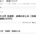 2018年10月 当選数・金額のまとめ【当選数89回、当選額24万円】