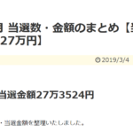 2019年2月 当選数・金額のまとめ【当選数57回、当選額27万円】
