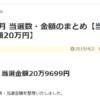 2019年3月 当選数・金額のまとめ【当選数65回、当選額20万円】