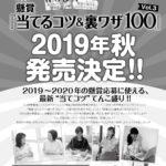 【めぐめぐ 特設サイトの開設】 最新刊 懸賞 当てるコツ&裏ワザ100 vol.3