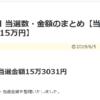2019年5月 当選数・金額のまとめ【当選数54回、当選額15万円】