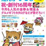 懸賞なび8月号について(6/22発売)