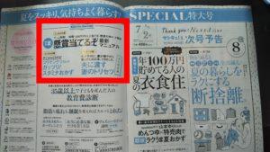 7月1日発売 雑誌サンキュ