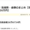 2019年6月 当選数・金額のまとめ【当選数75回、当選額26万円】