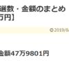 2019年7月 当選数・金額のまとめ【当選数85回、当選額47万円】