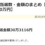 2019年8月 当選数・金額のまとめ【当選数83回、当選額30万円】