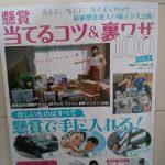 懸賞 当てるコツ&裏ワザ100 Vol.3