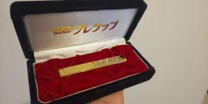 優勝賞品 純金ミニチュアクレラップ100万円相当
