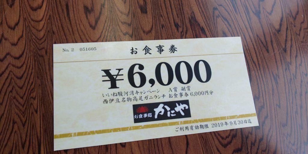 当選チケット