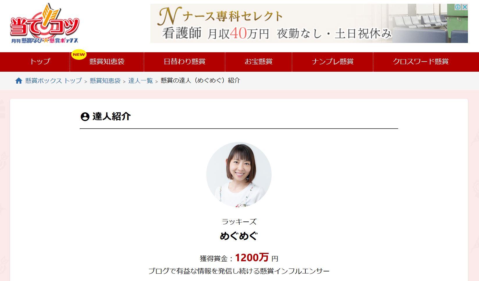 懸賞知恵袋 回答者紹介ページ