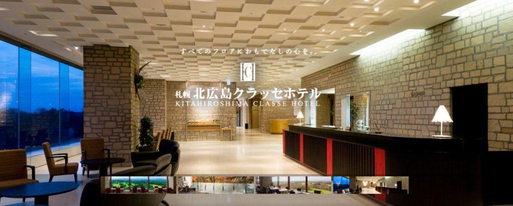 札幌北広島クラッセホテル 公式HPより