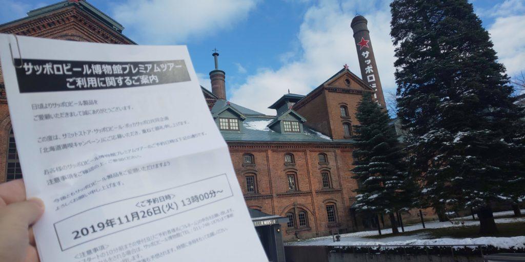 札幌ビール博物館(当選チケット)