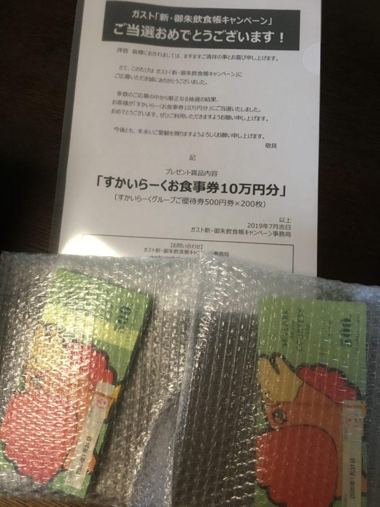 すかいらーくグループお食事券10万円分