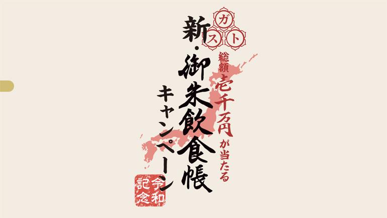 新・御朱飲食帳キャンペーン