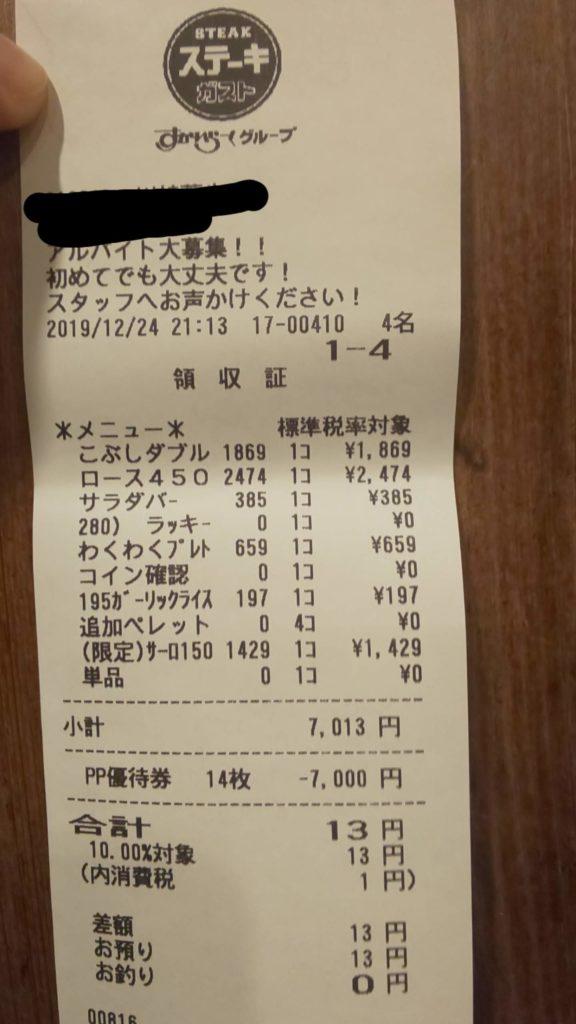 手出し13円