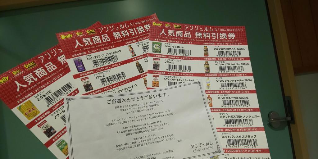 デイリーヤマザキ当選チケット